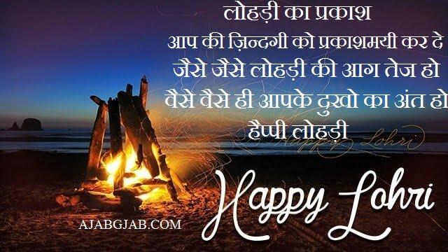 Lohri SMS In Hindi