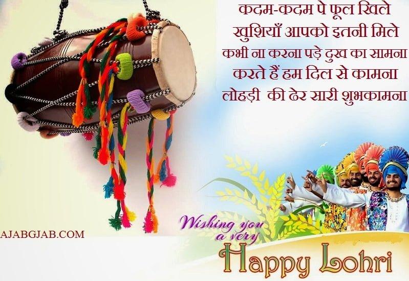 Lohri Shayari In Hindi