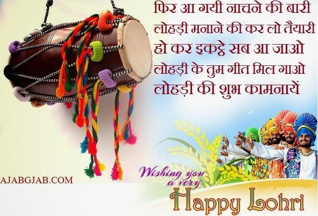 Lohri Shayari