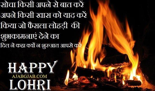 Lohri Slogans In Hindi