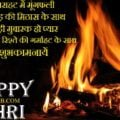 Lohri Status In Hindi