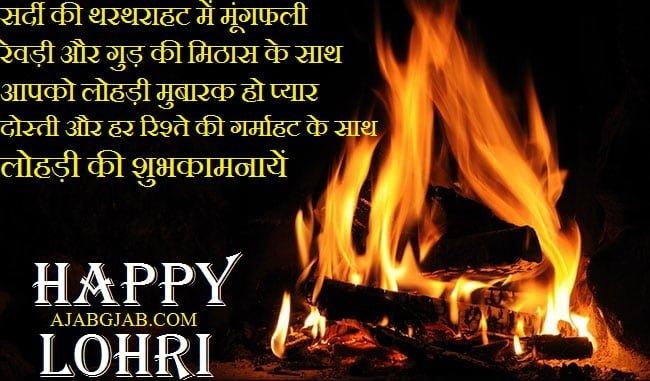 Lohri Status In Hindi