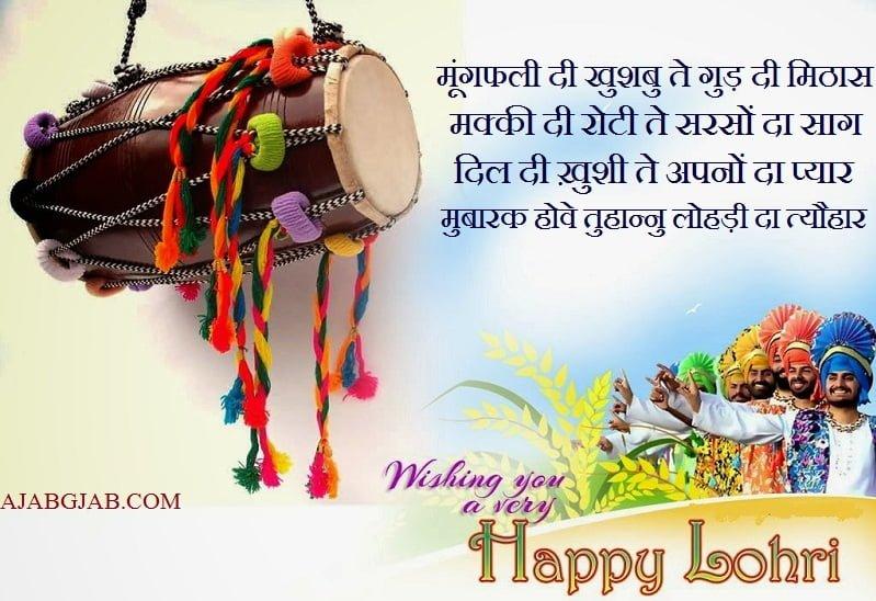Lohri WhatsApp Shayari