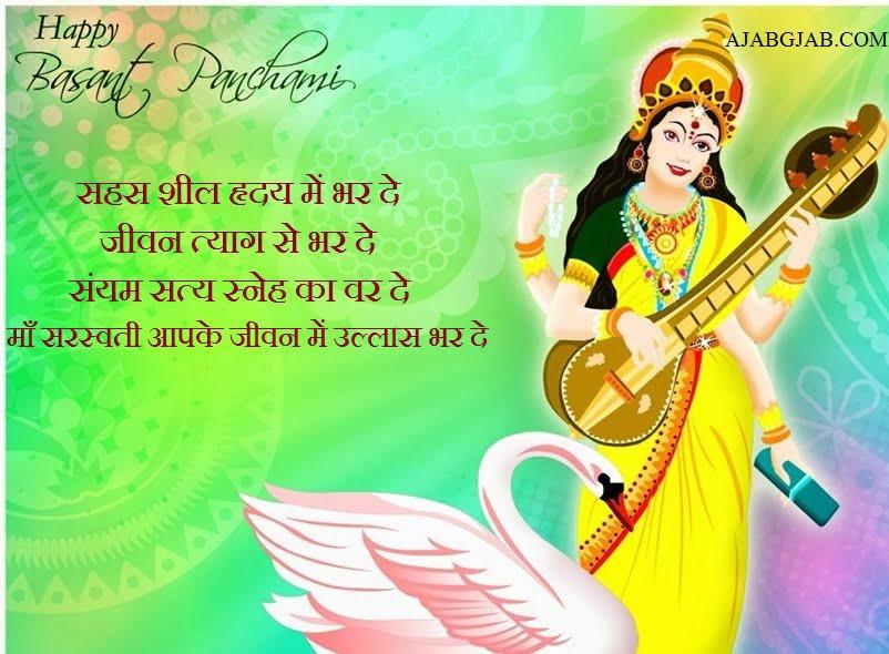 Maa Saraswati Shayari