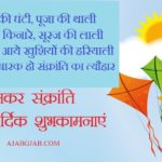 Makar Sankarti Hindi Status
