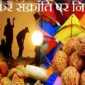Makar Sankranti Essay In Hindi