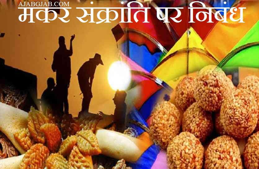 Makar Sankranti Essay In Hindi, Sakrat Essay In Hindi