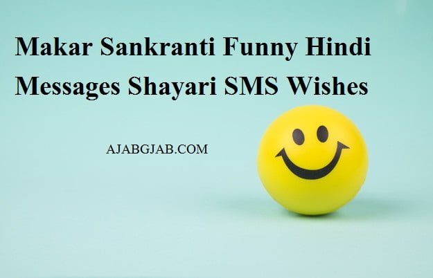 Makar Sankranti Funny Hindi Messages Shayari SMS Wishes