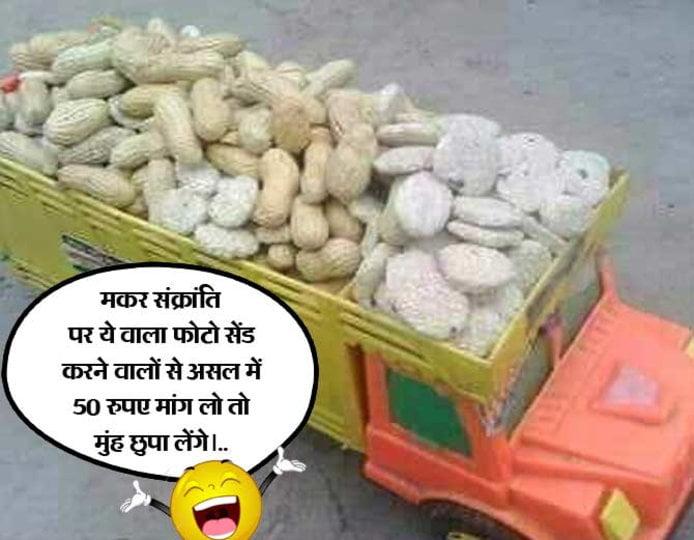 Makar Sankranti Funny Images