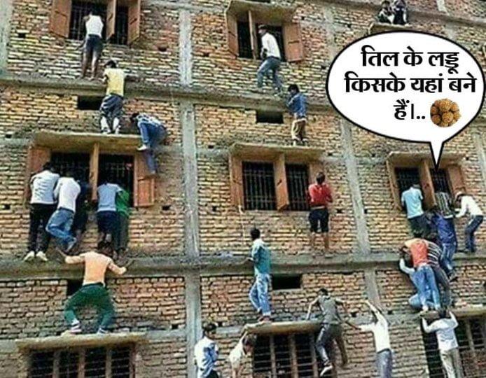 Makar Sankranti Funny Photos