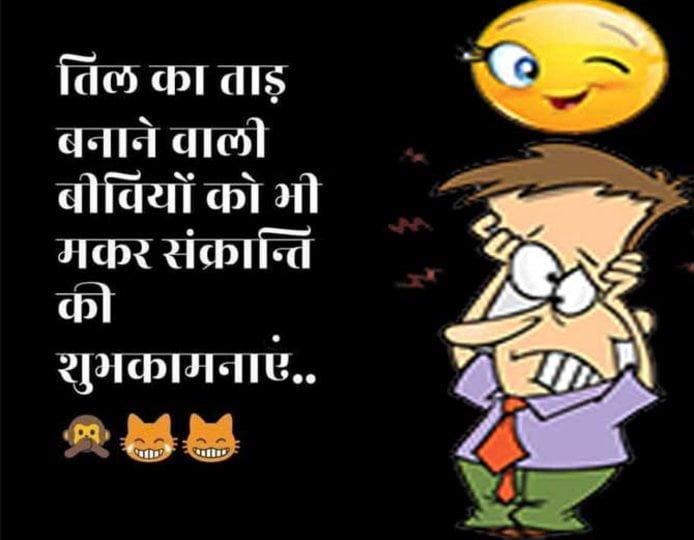 Makar Sankranti Funny Pictures