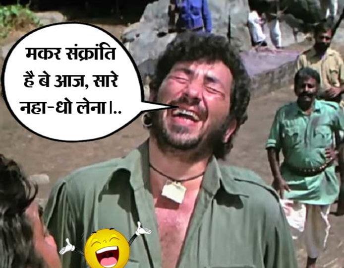 Makar Sankranti Hd Funny Images
