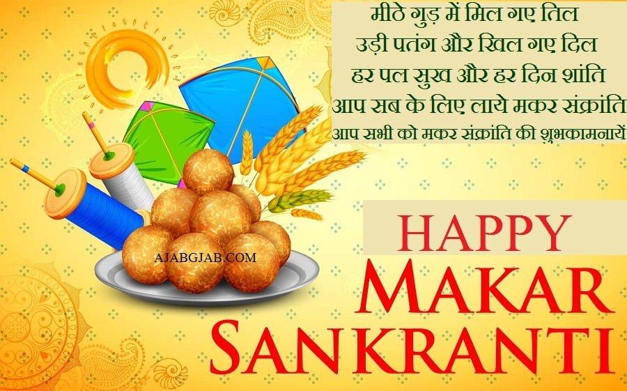 Makar Sankranti Hd Hindi Images