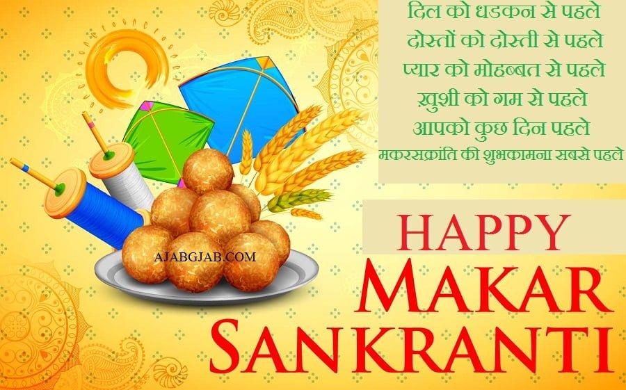 Makar Sankranti Hd Hindi Photos