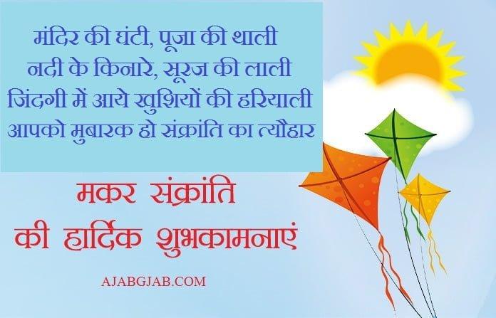 Makar Sankranti Hd Hindi Wallpaper