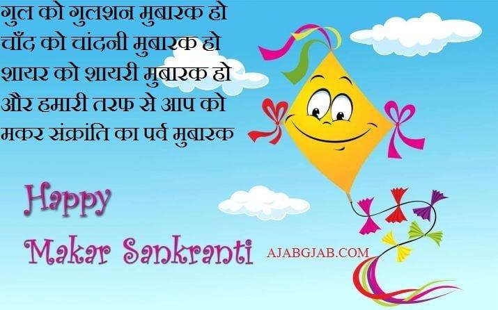 Makar Sankranti Hindi Images