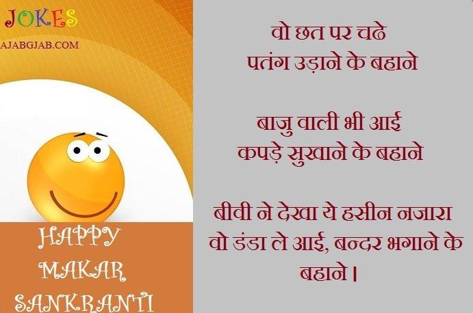 Makar Sankranti Hindi Jokes