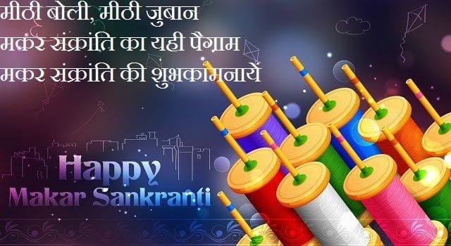 Makar Sankranti Hindi Messages With Images