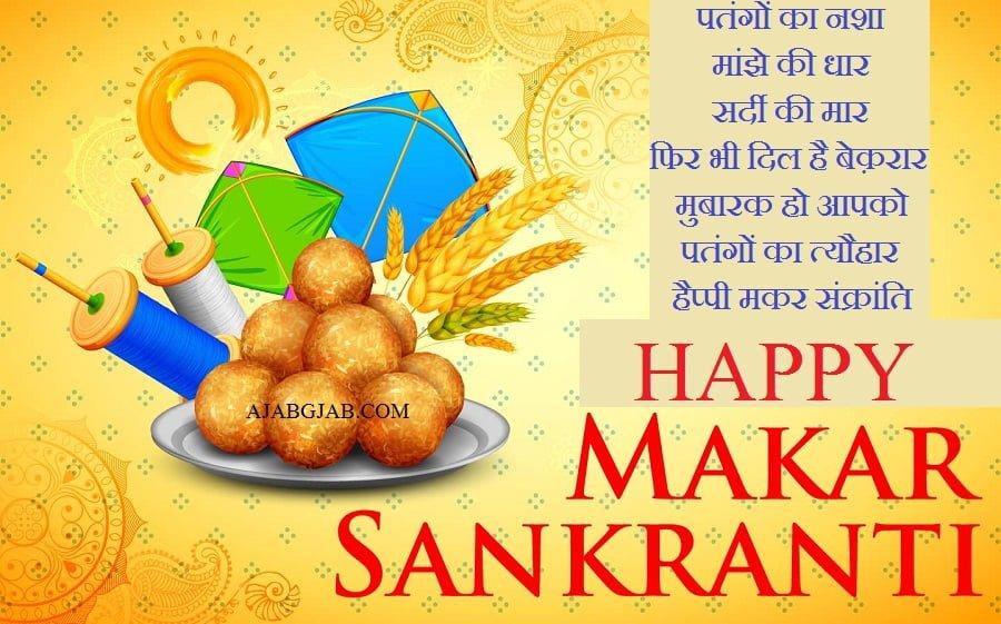 Makar Sankranti Hindi Pictures