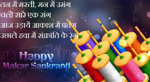 Makar Sankranti Hindi Quotes