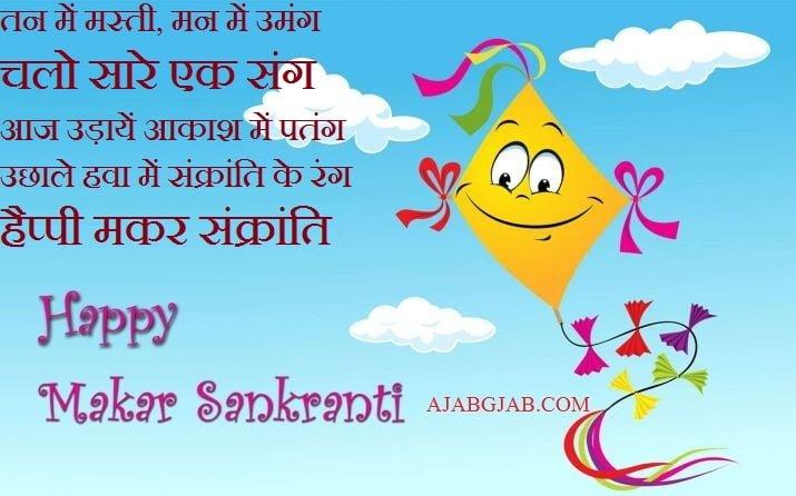 Makar Sankranti Hindi SMS