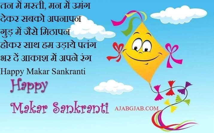 Makar Sankranti Hindi Slogans