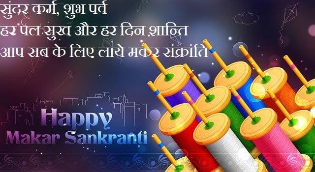 Makar Sankranti Hindi Wallpaper