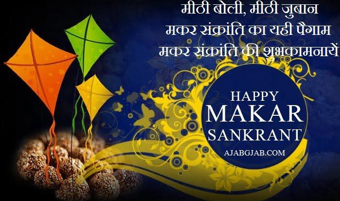 Makar Sankranti Hindi Wishes