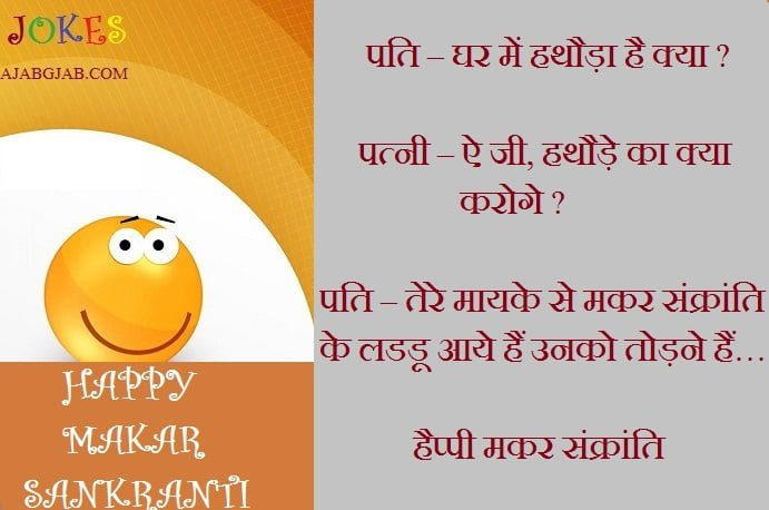 Makar Sankranti Jokes In Hindi