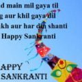 Makar Sankranti Messages