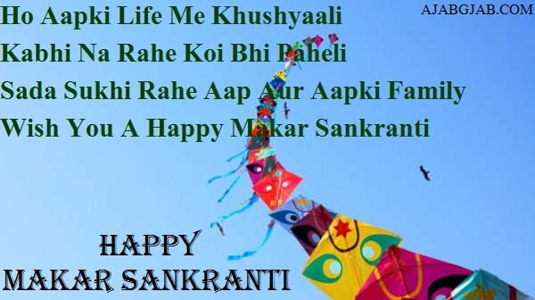 Makar Sankranti Messages Wishes SMS