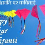 Makar Sankranti Poems In Hindi