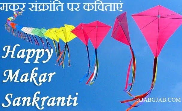 Makar Sankranti Poems In Hindi