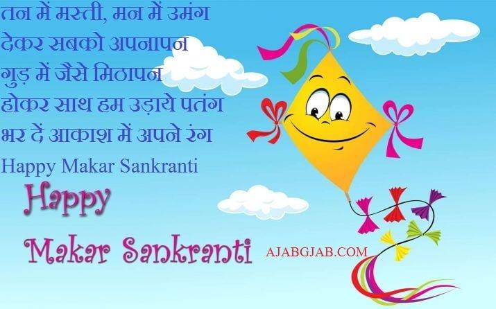 Makar Sankranti WhatsApp Shayari