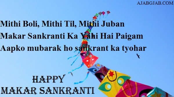 Happy Makar Sankranti 2020 Wallpaper For Mobile