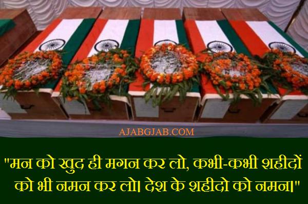 New Shaheed Status In Hindi