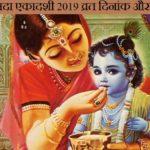 Pausha Putrada Ekadashi 2019 Vrat Date & Time