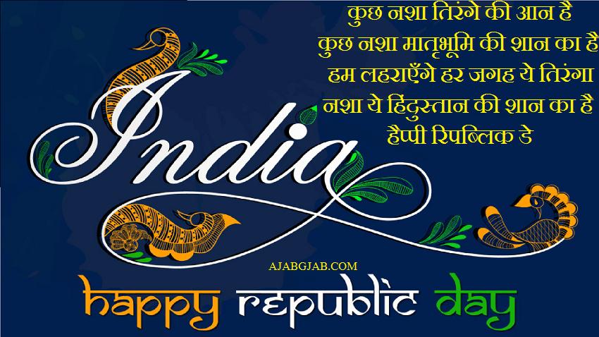 Republic Day Facebook Shayari With Images