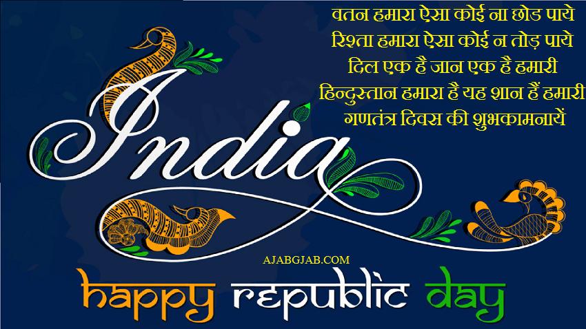 Republic Day Facebook Shayari