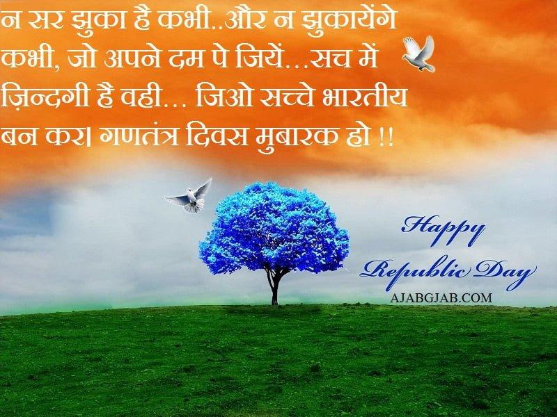 Republic Day Facebook Status In Hindi