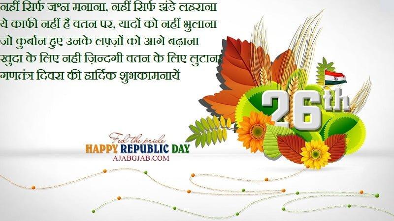 Republic Day 2020 Hd Wallpaper For Desktop