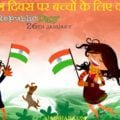 Republic Day Poems For Kids In Hindi