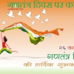 Republic Day Poems In Hindi