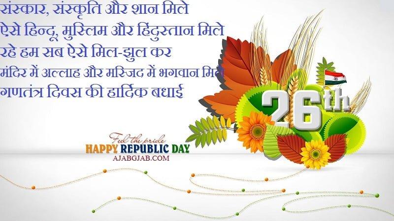 Republic Day SMS In Hindi