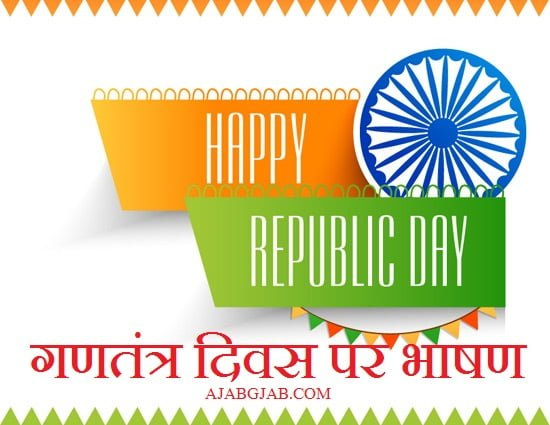 Republic day speech in hindi Research paper Service - August 2019