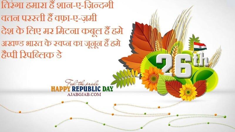 Republic Day WhatsApp SMS In Hindi