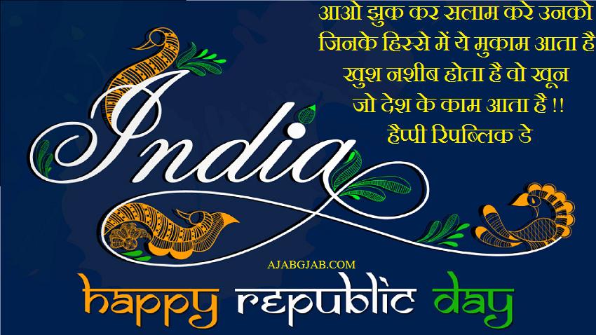 Republic Day WhatsApp Shayari