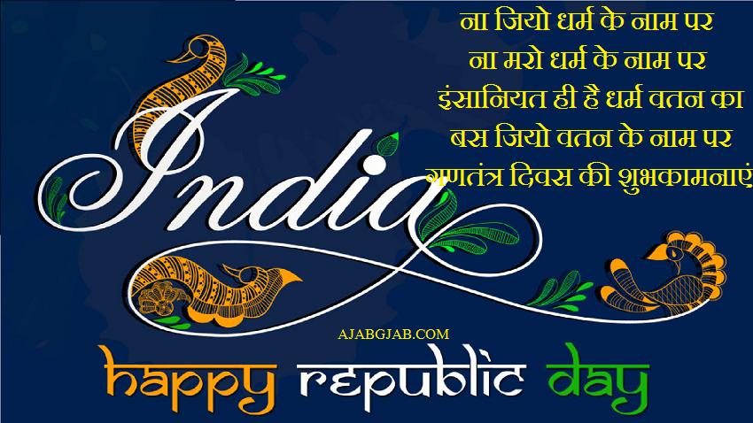 Republic Day WhatsApp Shayari With Images