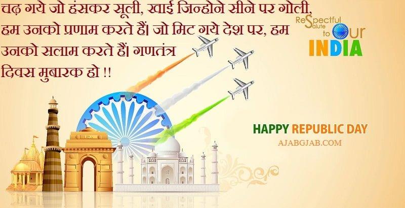 Republic Day Whatsapp Status In Hindi