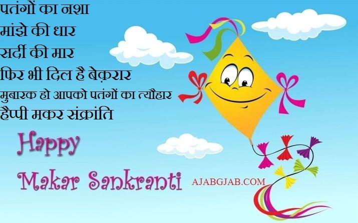 Sakrat Slogans in Hindi